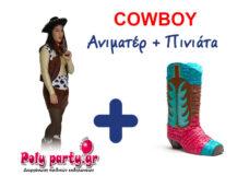 ΠΙΝΙΑΤΑ COWBOY + ΑΝΙΜΑΤΕΡ