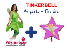 ΠΙΝΙΑΤΑ TINKERBELL + ΑΝΙΜΑΤΕΡ
