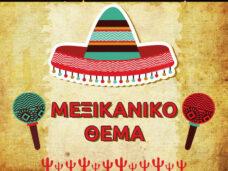 Θέμα Μεξικάνικο