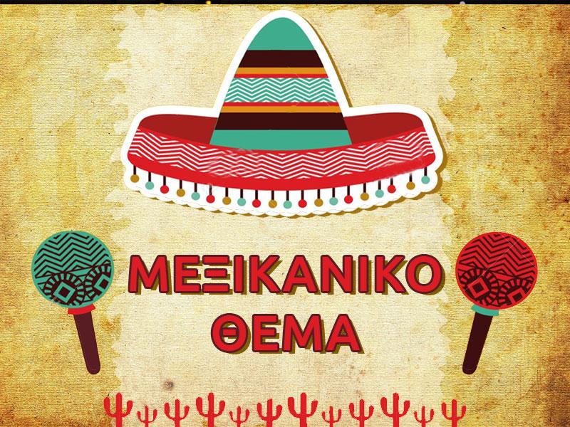 Μεξικάνικες Πινιάτες
