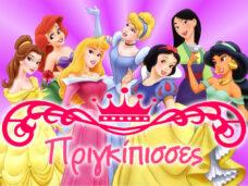 Πινιάτες Πριγκίπισσες