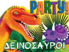 Θέμα Δεινόσαυροι