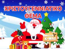 Χριστουγεννιάτικο θέμα