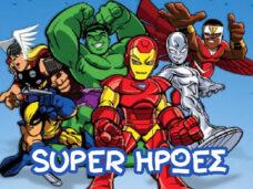 Θέμα Super Ήρωες