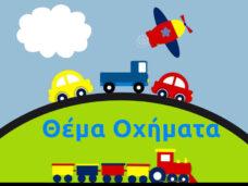 Θέμα Οχήματα
