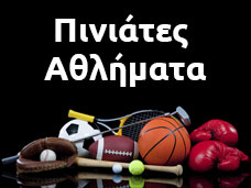 Πινιάτες Αθλήματα