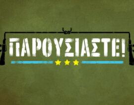 """Το Piniata.gr στην σειρά """"ΠΑΡΟΥΣΙΑΣΤΕ"""" του Ant1"""
